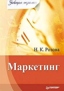 Обложка книги  - Маркетинг