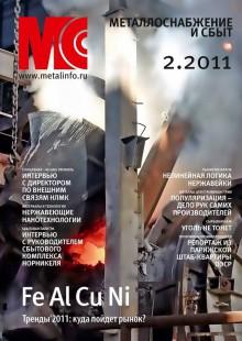 Обложка книги  - Металлоснабжение и сбыт №2/2011