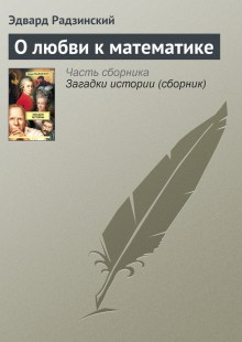 Обложка книги  - О любви к математике