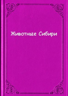 Обложка книги  - Животные Сибири