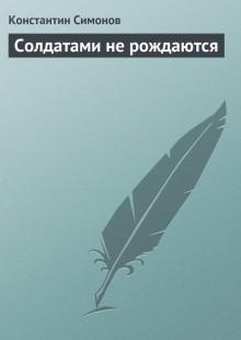 Обложка книги  - Солдатами не рождаются
