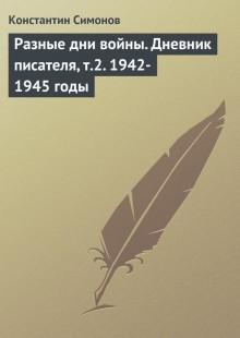 Обложка книги  - Разные дни войны. Дневник писателя, т.2. 1942-1945 годы
