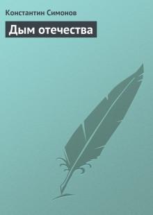 Обложка книги  - Дым отечества