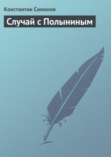 Обложка книги  - Случай с Полыниным