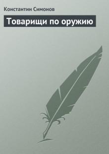 Обложка книги  - Товарищи по оружию