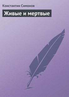 Обложка книги  - Живые и мертвые