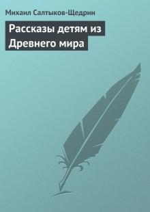 Обложка книги  - Рассказы детям из Древнего мира