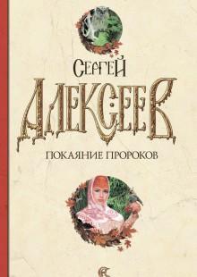 Обложка книги  - Покаяние пророков