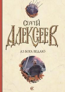 Обложка книги  - Аз Бога Ведаю!