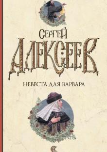 Обложка книги  - Невеста для варвара
