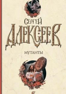 Обложка книги  - Мутанты