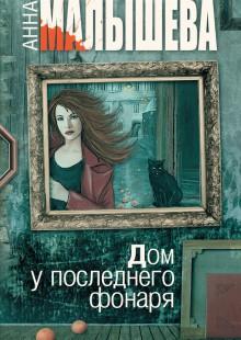 Обложка книги  - Дом у последнего фонаря