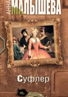 Обложка книги  - Суфлер