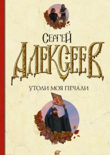 Обложка книги  - Утоли моя печали