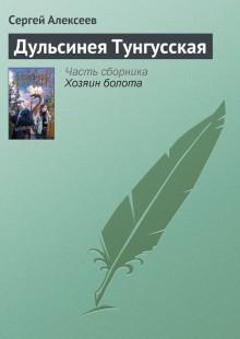Обложка книги  - Дульсинея Тунгусская