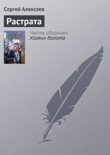 Обложка книги  - Растрата