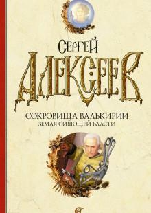 Обложка книги  - Земля сияющей власти