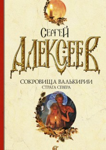 Обложка книги  - Страга Севера