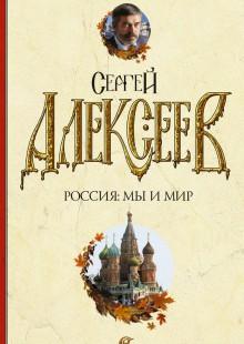 Обложка книги  - Россия: мы и мир