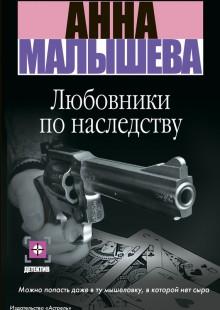 Обложка книги  - Любовники по наследству