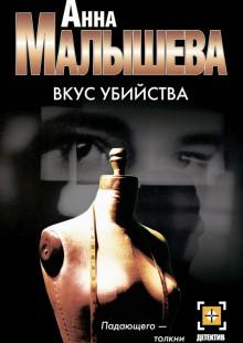 Обложка книги  - Вкус убийства