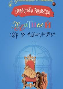 Обложка книги  - Платный сыр в мышеловке