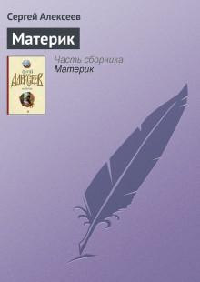 Обложка книги  - Материк