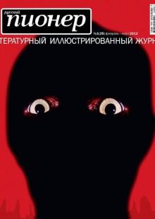 Обложка книги  - Русский пионер №1 (25), февраль-март 2012