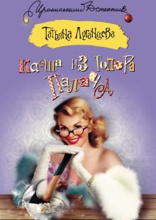 Обложка книги  - Каша из топора палача