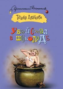 Обложка книги  - Убийства в шоколаде