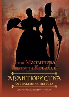Обложка книги  - Отверженная невеста
