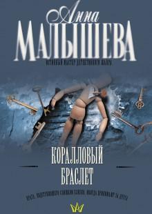 Обложка книги  - Коралловый браслет