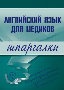 Обложка книги  - Английский язык для медиков