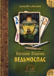 Обложка книги  - Ведьмоспас