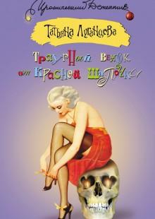 Обложка книги  - Траурный венок от Красной Шапочки