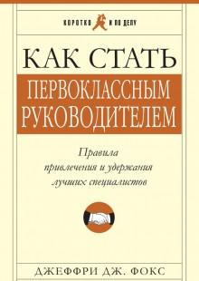 Обложка книги  - Как стать первоклассным руководителем: Правила привлечения и удержания лучших специалистов