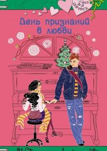 Обложка книги  - День признаний в любви