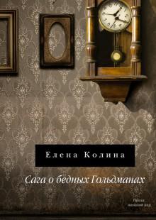 Обложка книги  - Сага о бедных Гольдманах