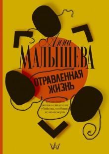 Обложка книги  - Отравленная жизнь