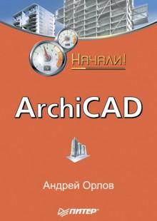 Обложка книги  - ArchiCAD. Начали!