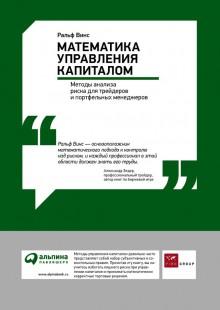 Обложка книги  - Математика управления капиталом: Методы анализа риска для трейдеров и портфельных менеджеров