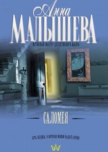 Обложка книги  - Саломея
