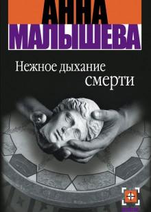 Обложка книги  - Нежное дыхание смерти