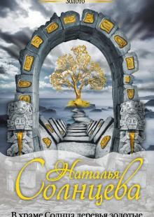 Обложка книги  - В храме Солнца деревья золотые