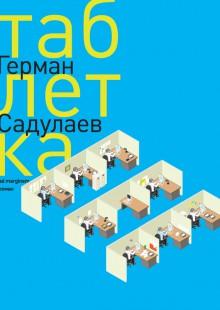 Обложка книги  - Таблетка