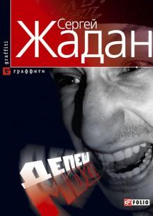 Обложка книги  - Депеш Мод (ru)