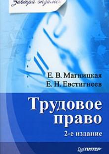 Обложка книги  - Трудовое право