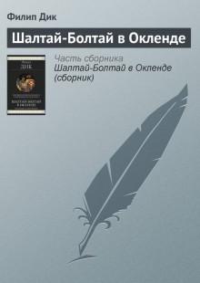 Обложка книги  - Шалтай-Болтай в Окленде