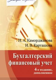 Обложка книги  - Бухгалтерский финансовый учет
