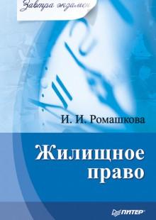 Обложка книги  - Жилищное право